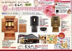 2014春のお彼岸セール1.jpg