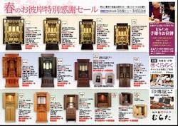 2014春のお彼岸セール2.jpg